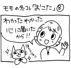 木工漫画 モモの冬コレ おこた 8 1125