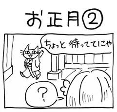木工漫画 お正月② 0102_tmb