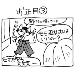 木工漫画 お正月③ 0103_tmb