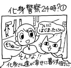 木工漫画 化身警察24時?①0116_tmb