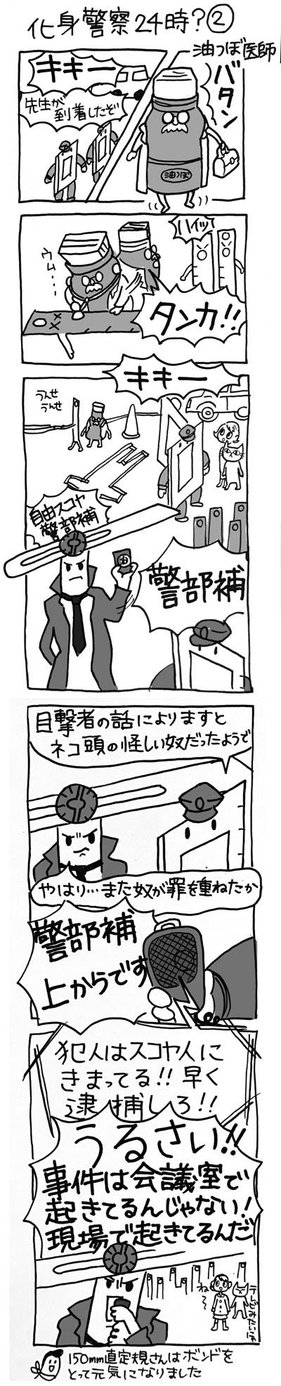 木工漫画 化身警察24時② 0118-1