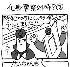 木工漫画 化身警察24時?③0120_tmb