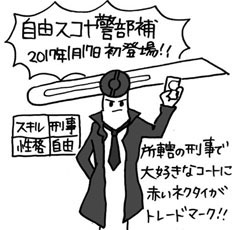 木工漫画 登場人物 自由スコヤ警部補 0127