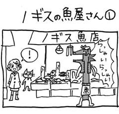 木工漫画 ノギスの魚屋さん① 0130_tmb