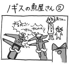 木工漫画 ノギスの魚屋さん② 0201_tmb