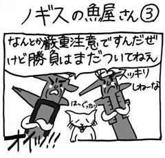 木工漫画 ノギスの魚屋さん③ 0203_tmb