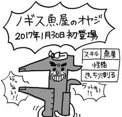 木工漫画 木工道具たち ノギス魚屋のオヤジ 0206_tmb