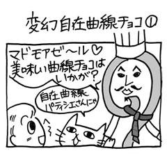 木工漫画 変幻自在曲線チョコ①0210_tmb