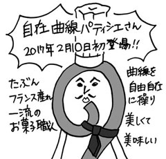 木工・DIY漫画 木工道具たち⑧ 自在曲線パティシエさん
