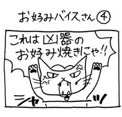 木工・DIY漫画 お好みバイスさん④ 0224