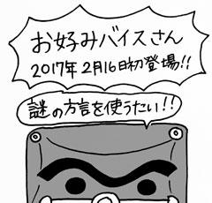木工・DIY漫画 木工道具たち⑨ お好みバイスさん