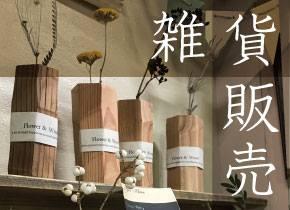 木工雑貨販売