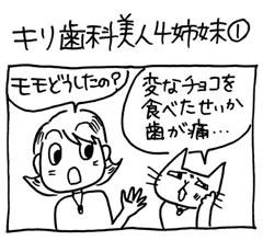 木工・DIY漫画 キリ歯科美人4姉妹① 0306