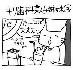 木工・DIY漫画 キリ歯科美人4姉妹②