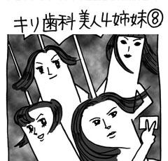 キリ歯科美人4姉妹8