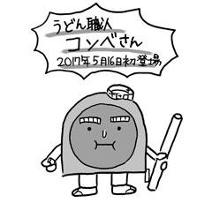 木工道具たち⑮ うどん職人 コンベさん