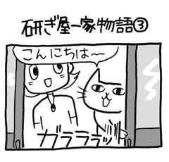 研ぎ屋一家物語③