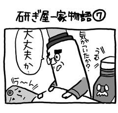 研ぎ屋一家物語7