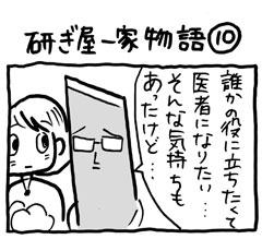 研ぎ屋一家物語10
