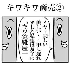 キワキワ商売②