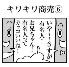 キワキワ商売⑤