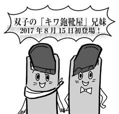 木工道具たち (21)双子の「キワ鉋靴屋」兄妹
