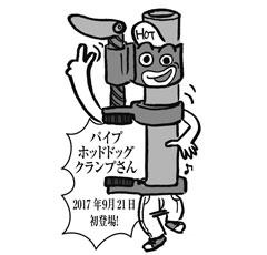 木工道具たち(23)パイプホットドッグクランプさん