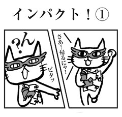インパクト!①