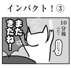 インパクト!③