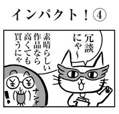 インパクト!④