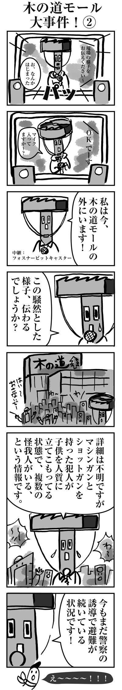 木の道モール大事件②