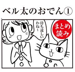 ベル太のおでん①〜④