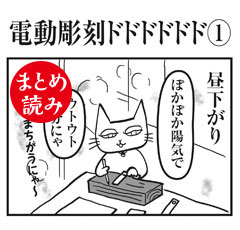 電動彫刻ドドドドドド①〜③