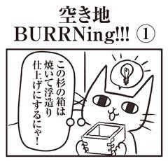 空き家 BURRNing !!!①
