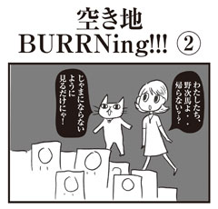 空き地 BURRNing !!!②