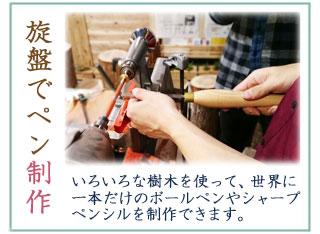 木工旋盤でペン制作 align=