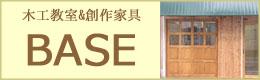 大阪鶴見区 家具のBASE