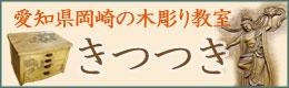 愛知県岡崎の木彫教室 きつつき