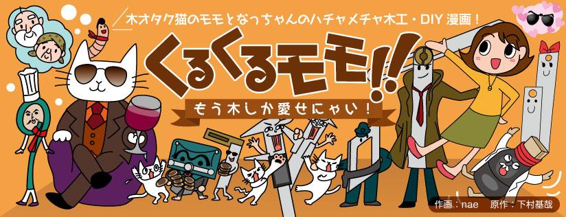 木オタク猫のモモとなっちゃんのハチャメチャ 木工 DIY漫画