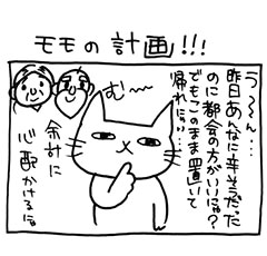 木工漫画pro05_tmb