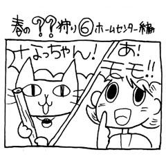 木工漫画 春の??狩り⑥ ホームセンター編