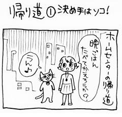 木工漫画 帰り道① 決め手はソコ!0328_tmb