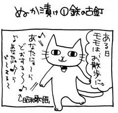 木工漫画 ぬか漬け① 鉄の古釘 0413
