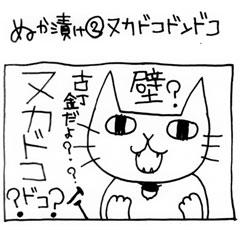 木工漫画 ぬか漬け② ヌカドコドンドコ 0415