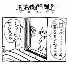 木工漫画 五右衛門風呂 0420_tmb
