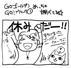 木工漫画 Go Go!!! ゴールデンウィーク① めっちゃ調べてる☆0429_tmb