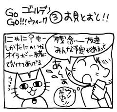 木工漫画 Go Go!!! ゴールデンウィーク③ お見とおし!!0504_tmb