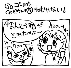 木工漫画 Go Go!!! ゴールデンウィーク⑤ ねむれない 0509_tmb