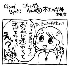 木工漫画 Good Bye!!! ゴールデンウィーク③ 木工の女神様 0516_tmb