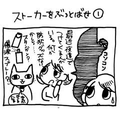 木工漫画 ストーカーをぶっとばせ① 0520_tmb